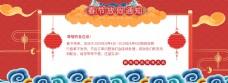 淘宝天猫春节放假中国风海报店铺发货通知banne