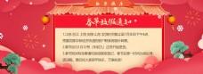淘宝天猫春节放假红色喜庆banner