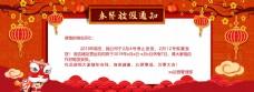 淘宝天猫中国风春节放假通知banner
