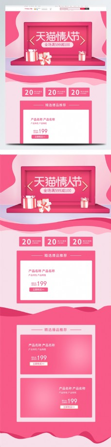 唯美浪漫粉色情人节首页装修模板