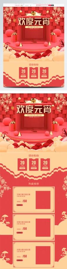 原创C4D珊瑚红元宵节首页大促首页喜庆