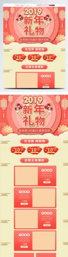 中国风粉色珊瑚粉新年礼物首页模板设计