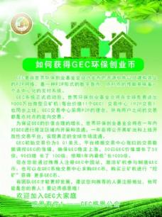如何获得GEC环保创业币