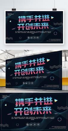 蓝色背景简约大气渐变企业文化宣传展板