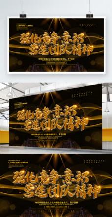 黑金风企业文化展板设计