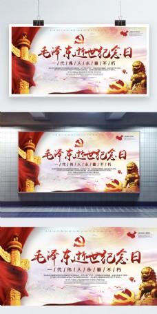中国风党建毛泽东逝世纪念日展板设计