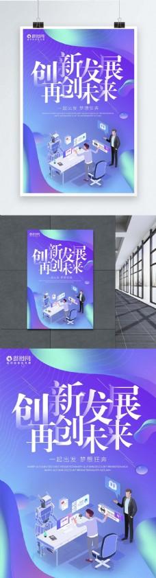 创新发展再创未来企业文化海报