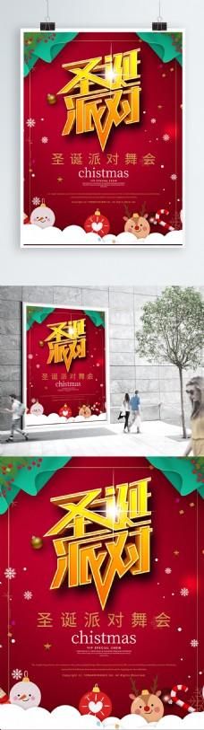 圣诞派对舞会宣传海报