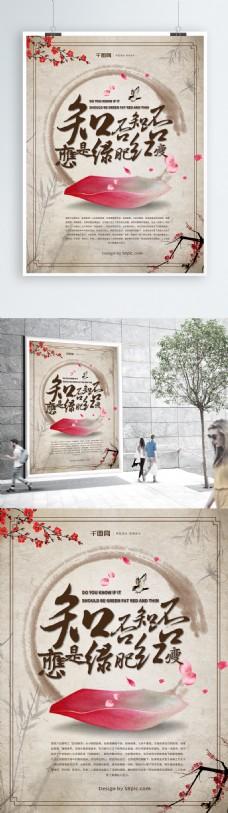 知否知否应是绿肥红瘦中国风电影海报