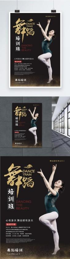 黑色舞蹈培训舞蹈海报