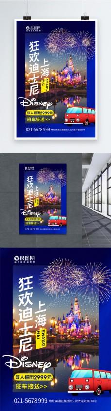 上海迪士尼旅游海报