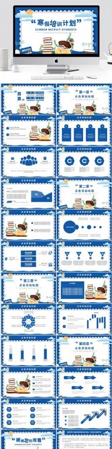 蓝色卡通风寒假培训计划通用课件PPT模板