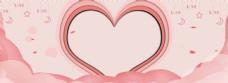 情人节手绘简约粉色海报背景