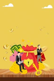 投资理财金融企业海报背景