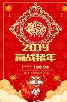 红色大气2019迎战猪年海报