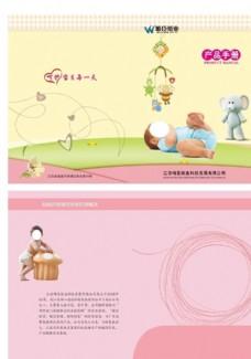 婴幼儿产品手册封面