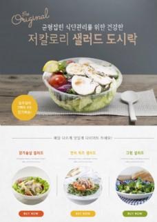 美食料理海報