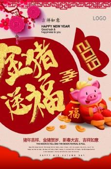 2019金豬送福海報