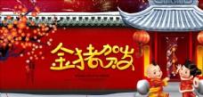 中華傳統節日春節展板