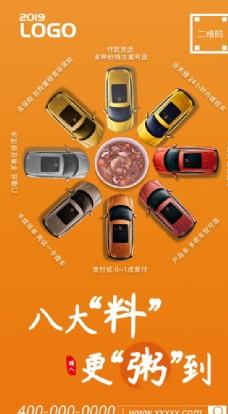 腊八节汽车创意海报