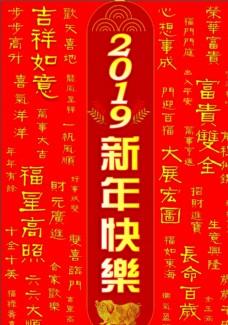 2019新年祝福語
