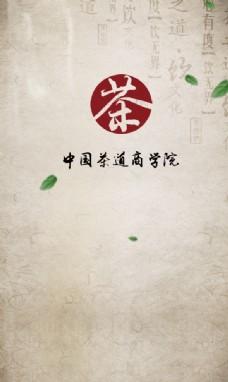 拓客系統-中華茶道商學院