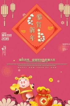 猪年春节海报