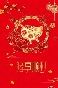 喜慶豬年海報背景