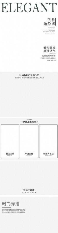 优雅哈伦裤详情页
