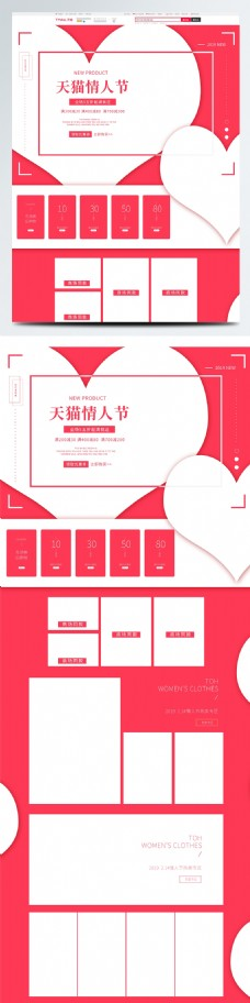 电商淘宝天猫情人节玫红色浪漫心形促销首页