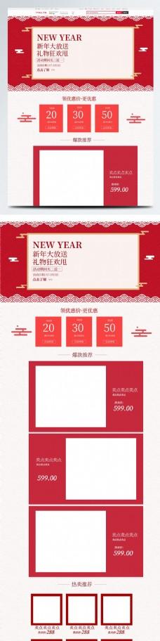 新年礼物大放送首页模板