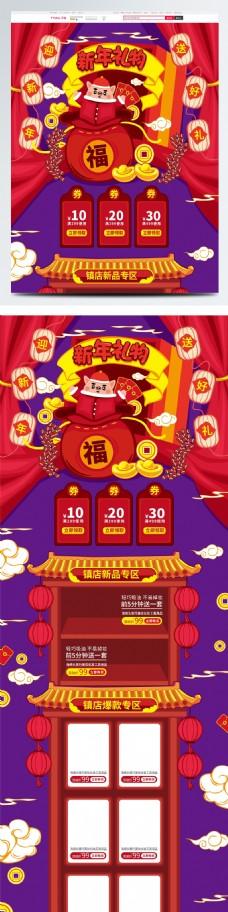 原创紫色喜庆手绘风格新年礼物活动首页