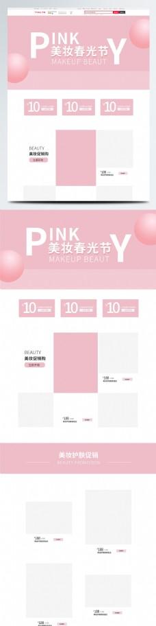 粉色小清新简约美妆春光节首页