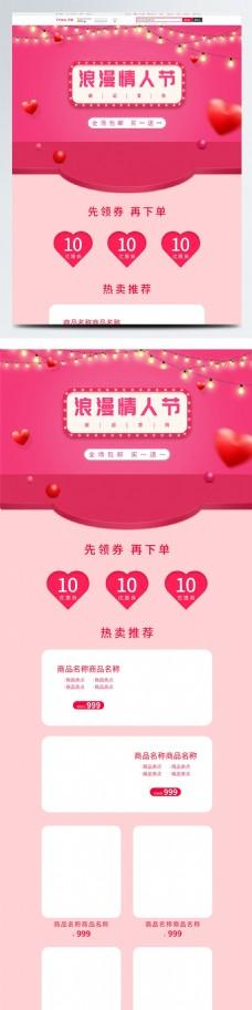 天猫淘宝粉色浪漫情人节微立体首页模板