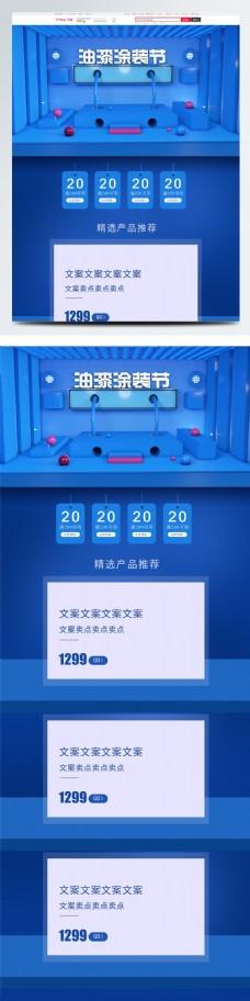 C4D炫酷蓝色油漆涂装节首页装修模板