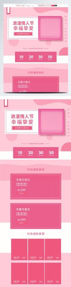 粉色浪漫情人节珠宝饰品首页装修模板