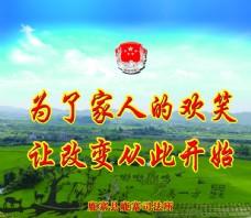 中国司法标语