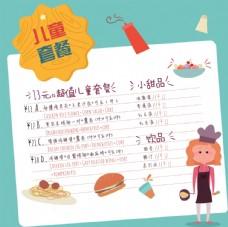 奶茶果汁手绘餐厅店铺价目表