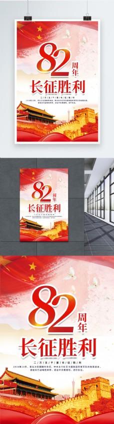 长征胜利82周年海报