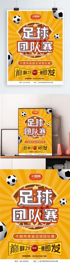 2019足球团队赛宣传海报