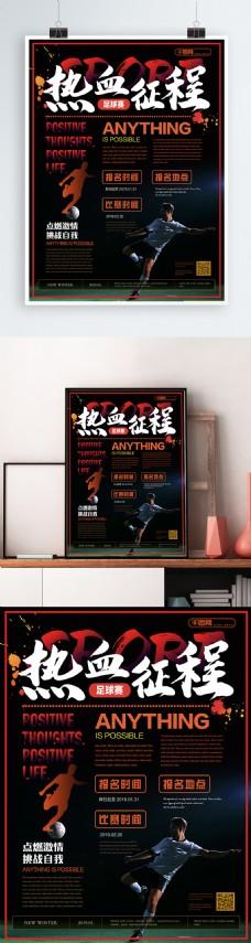 简约活力热血征程足球赛海报
