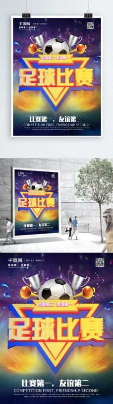 原创C4D足球比赛体育宣传海报