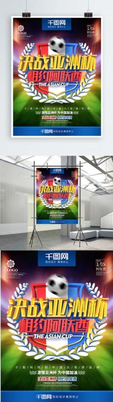 创意时尚立体决战亚洲杯2019亚洲杯海报