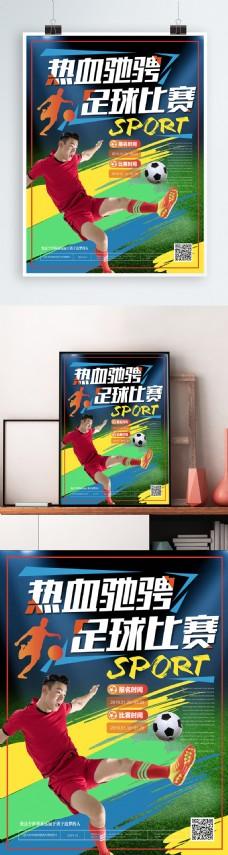 简约活力热血驰骋足球比赛海报