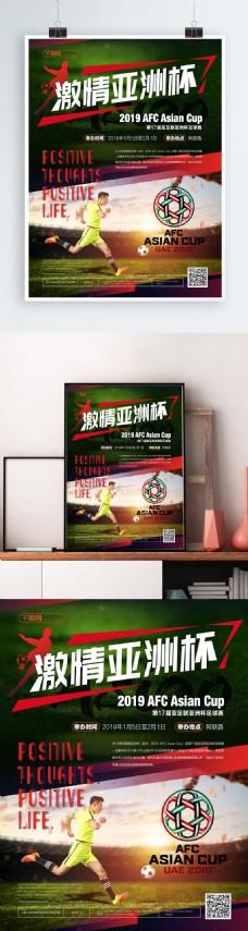简约大气激情亚洲杯海报