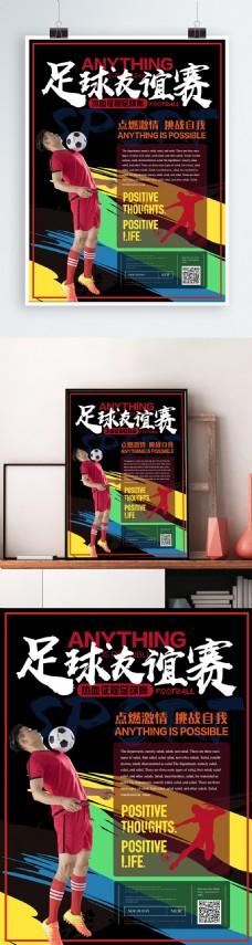 简约活力足球友谊赛海报