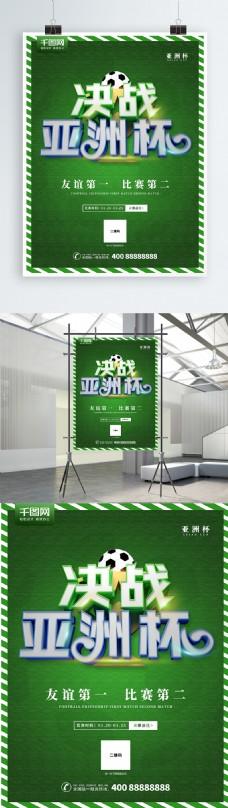 创意绿色决战亚洲杯足球比赛海报