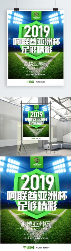 C4D创意大气立体2019阿联酋亚洲杯