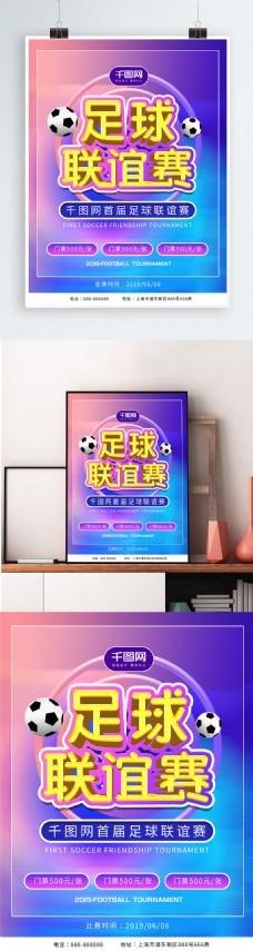 2019足球联谊赛海报