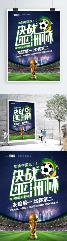 原创决战亚洲杯足球宣传海报